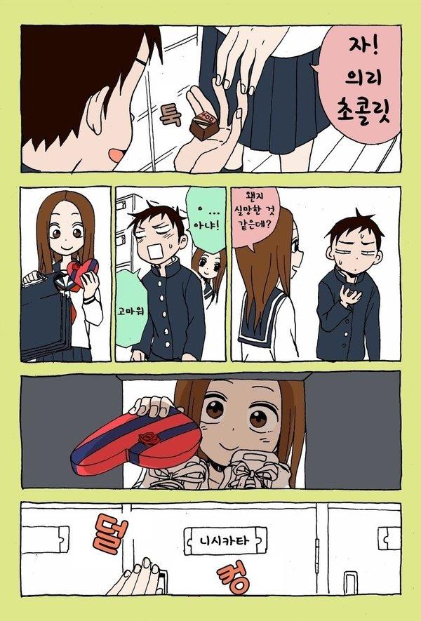 [유머] 발렌타인데이 만화 -  와이드섬